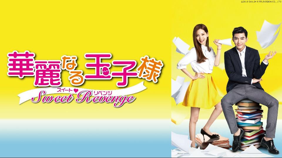 華麗なる玉子様フル動画を日本語字幕で無料視聴する方法韓国ドラマ