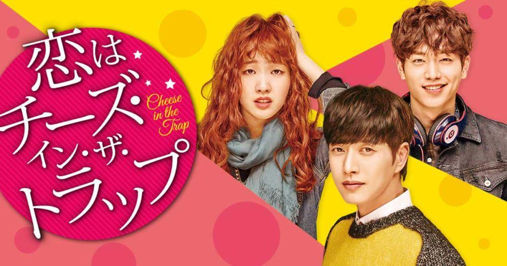 恋はチーズインザトラップフル動画を日本語字幕で無料視聴する